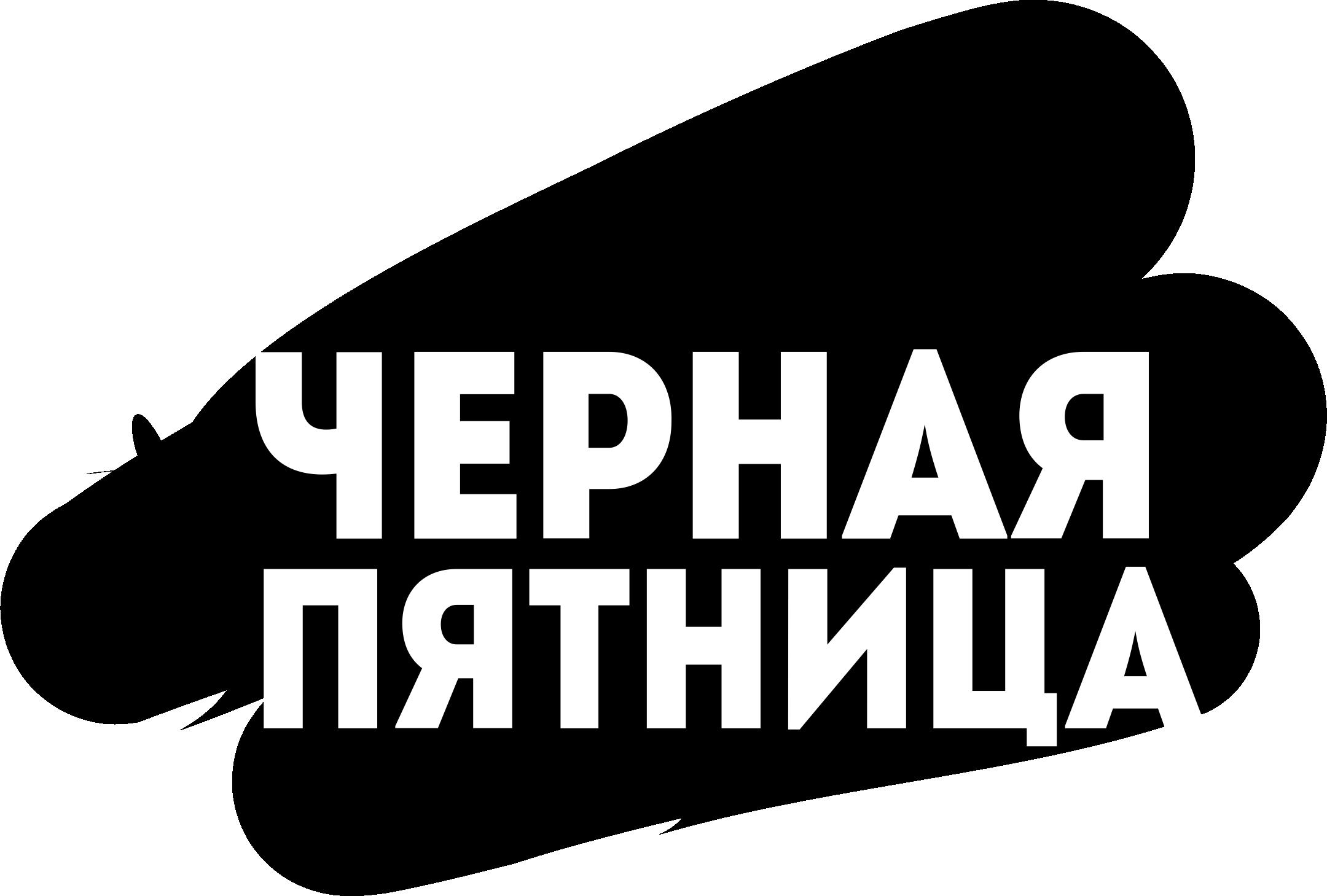 при черная пятница картинка на русском хламидими происходит